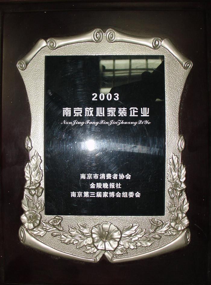 南京放心家装企业