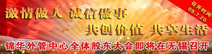 锦华外管中心第一次股东大会即将召开
