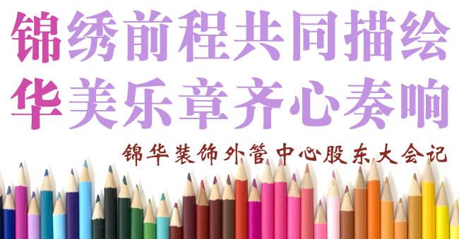 锦绣前程共同描绘 华美乐章齐心奏响---记外管中心第一次全体股东大会