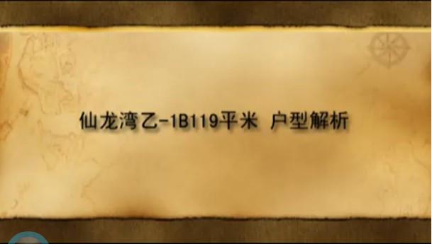 南京仙龙湾乙-1B119视频户型解析