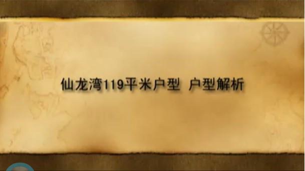 仙龙湾119平米视频户型解析