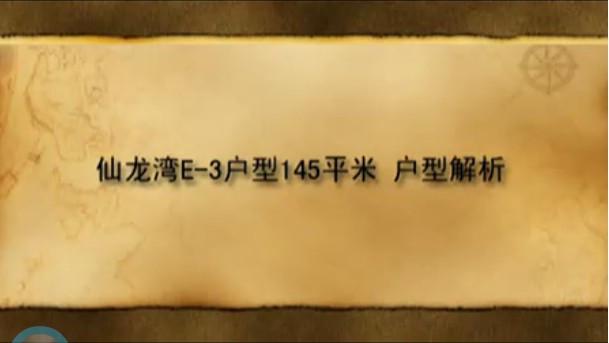 仙龙湾E-3户型145平米视频户型解析