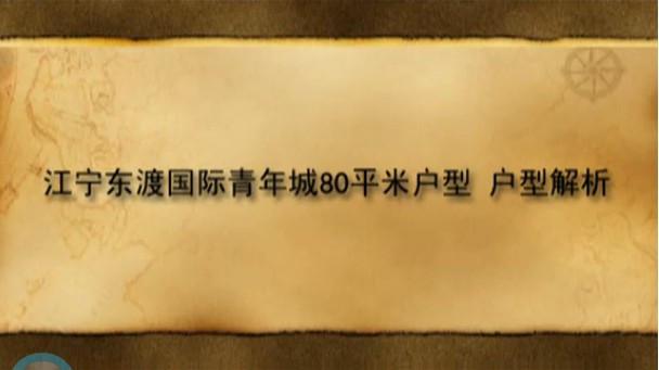 江宁东渡国际青年城80平米视频户型解析