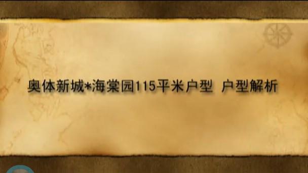 奥体新城海棠园115平米视频户型解析