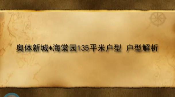 奥体新城海棠园135平米2户型解析