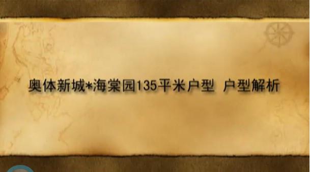 奥体新城海棠园135平米视频户型解析