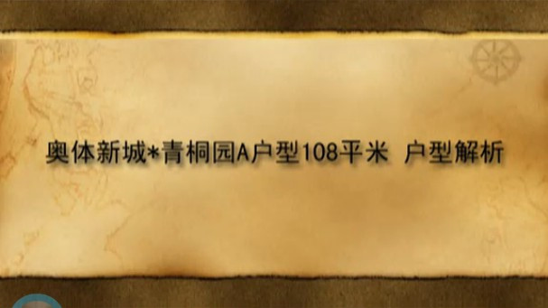 奥体新城青桐园A户型108平米视频户型解析