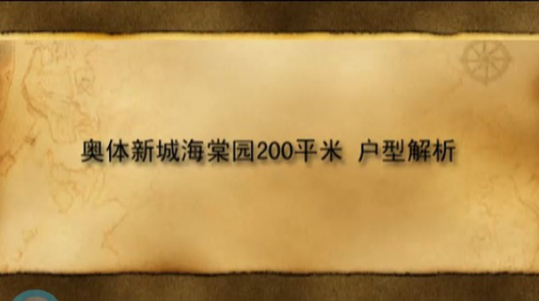 奥体新城海棠园200平米视频户型解析