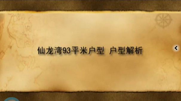 仙龙湾93平米视频户型解析