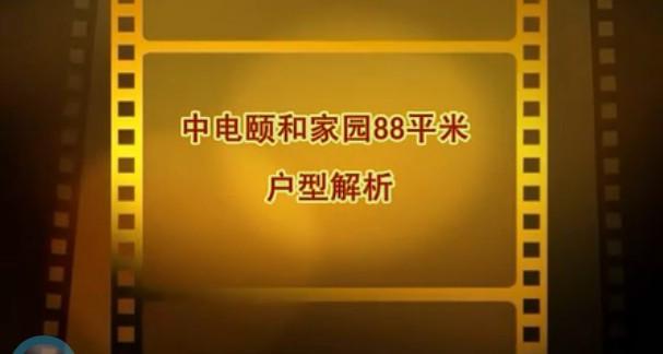中电颐和家园88平米视频户型解析