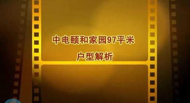 中电颐和家园97平米视频户型解析
