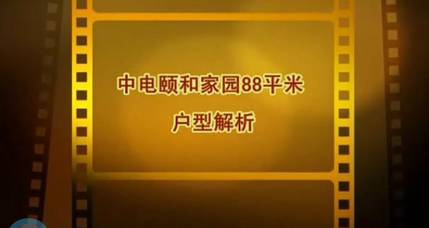 中电颐和家园88平米视频户型解析2