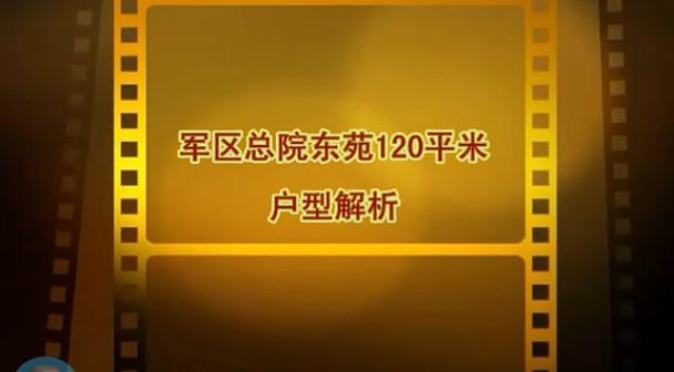 军区总院东苑120平米视频户型解析(二)