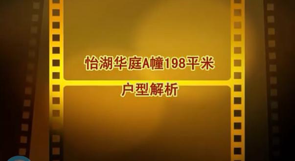怡湖華庭A幢198平米視頻戶型解析