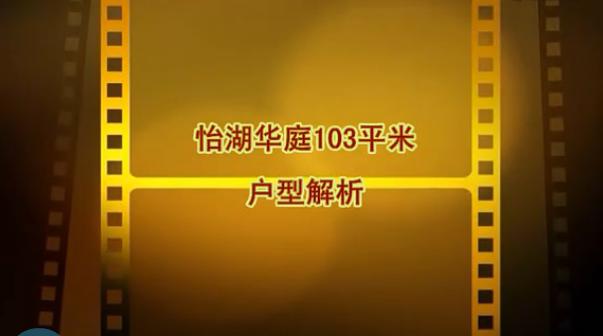 怡湖华庭103平米视频户型解析