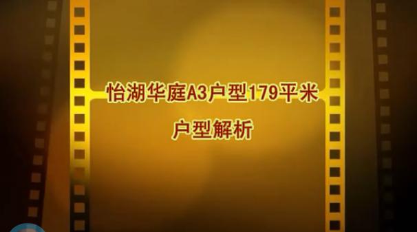 怡湖华庭A3户型179平米视频户型解析