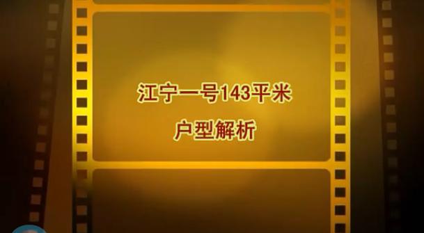江宁1号143平米视频户型解析