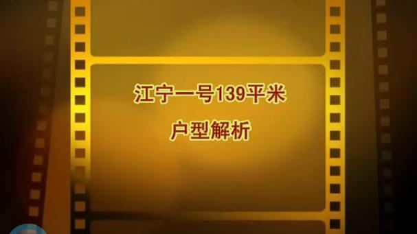 江宁1号139平米视频户型解析