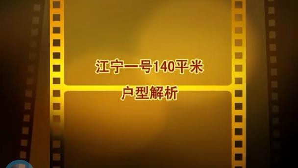 江宁1号104平米视频户型解析