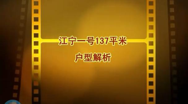 江宁1号137平米视频户型解析