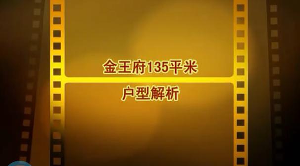 金王府135平米视频户型解析