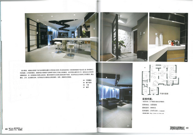 东景国际9#装修-大户型-现代简约