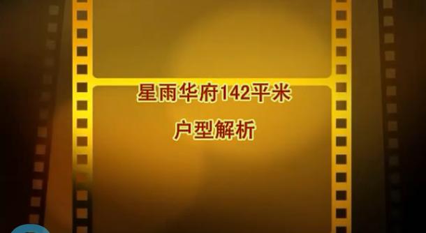 星雨华府142平米视频户型解析