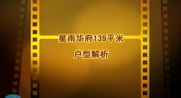 星雨华府139平米视频户型解析