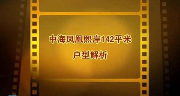 中海凤凰熙岸B8户型143平米视频户型解析