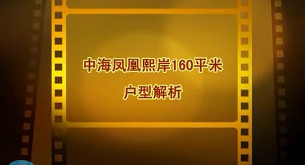 中海鳳凰熙岸C5戶型160平米視頻戶型解析(一)