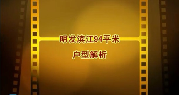 明发滨江94平米视频户型解析