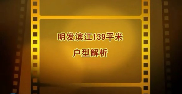 明发滨江139平米视频户型解析