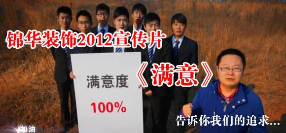 2012宣传片—《满意》