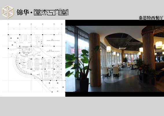 泰特西餐厅工装照片 装修-大户型-现代简约风格