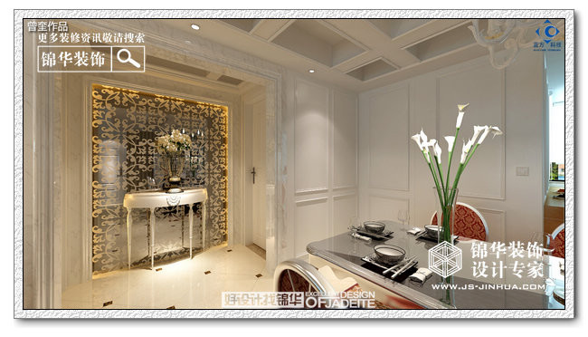 鼎业国际装修-三室两厅-新古典