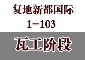 复地新都国际1栋103工地纪实-瓦工阶段