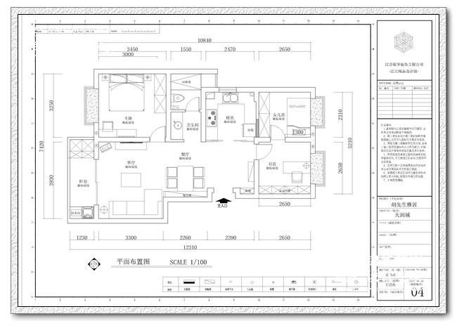 天润城装修-三室两厅-简欧