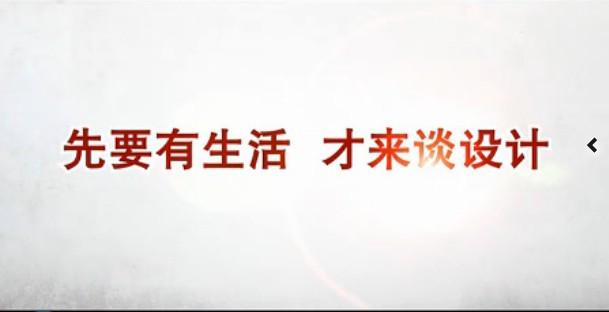 锦华装饰设计专家宣传片