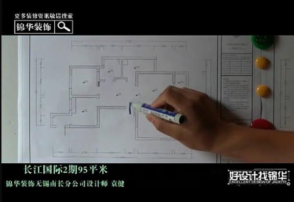 长江国际95平视频户型解析