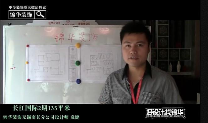 长江国际135平视频户型解析