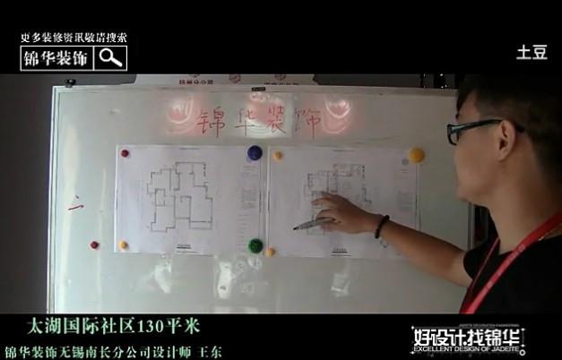 太湖国际社区130平视频户型解析
