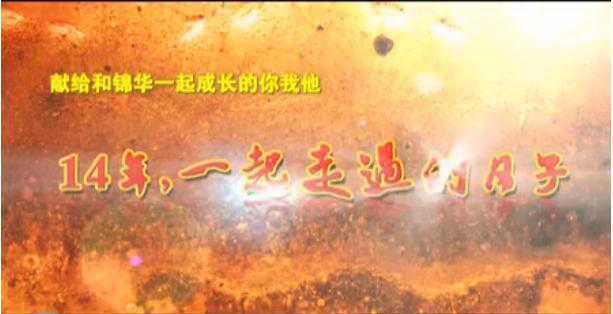 锦华装饰十四年宣传片