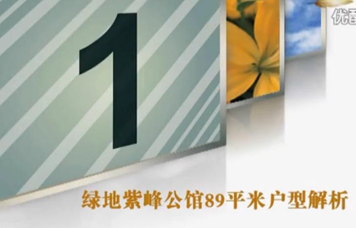 绿地紫峰公馆A户型89平米
