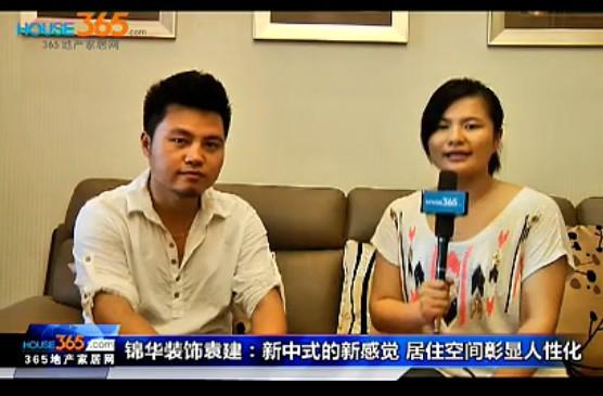 尚东区130平新中式风格视频户型解析
