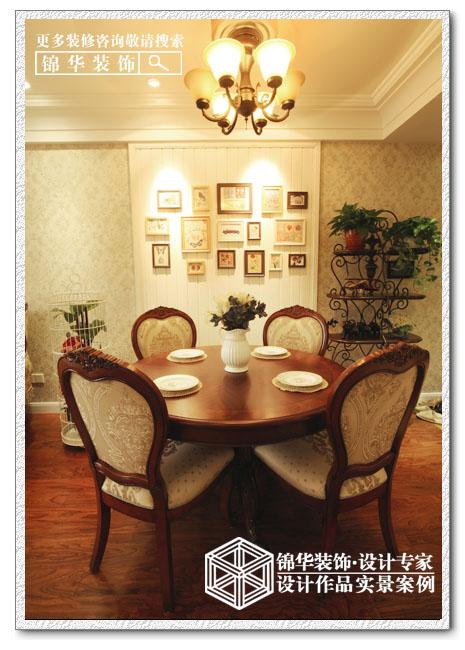 中南世纪花城装修-两室一厅-美式田园