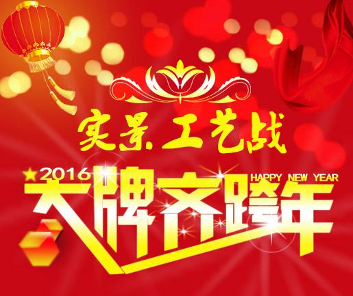 """2015年11月15日""""大牌齐跨年 实景工艺战""""完美收官"""