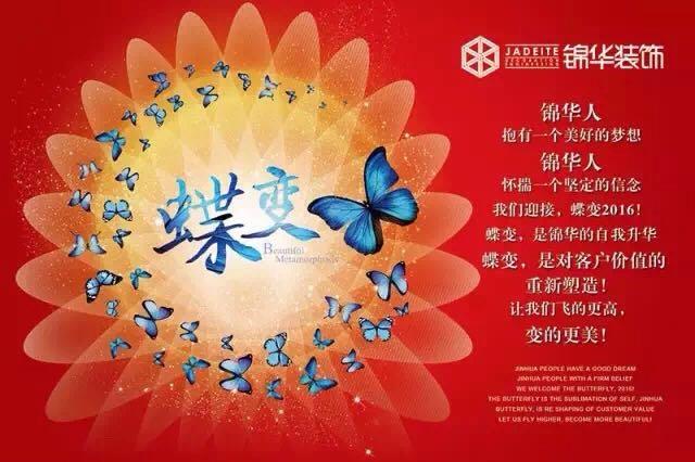【喜报】2015中国家装行业年会,江苏锦华装饰荣获《施工品质十强企业》