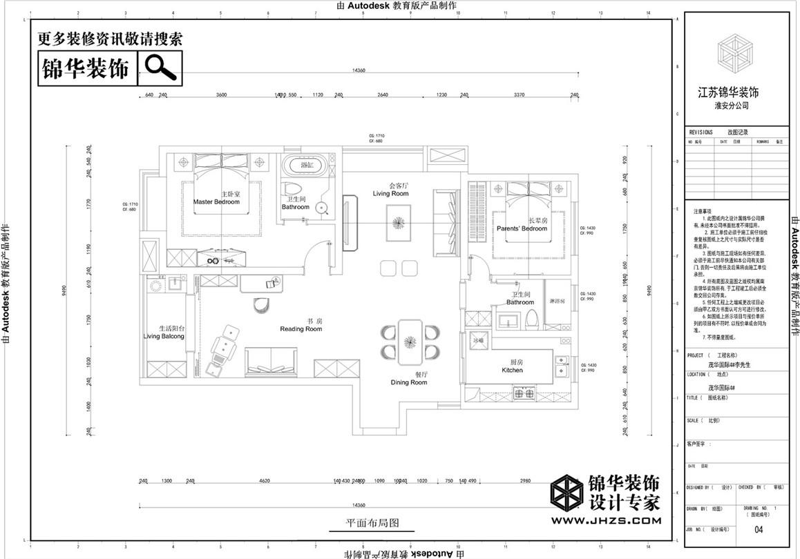 茂华国际汇装修-三室两厅-北欧