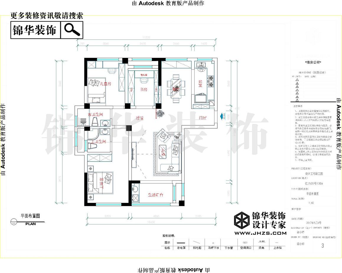 亿力未来城装修-三室两厅-北欧