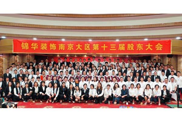 锦华装饰南京大区第十三届股东大会圆满召开!